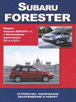 Subaru Forester (Субару Форестер). Руководство по ремонту, инструкция по эксплуатации. Модели с 2008 по 2011 год выпуска, оборудованные бензиновыми двигателями