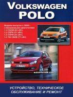 VW Polo (Фольксваген Поло). Руководство по ремонту, инструкция по эксплуатации. Модели с 2009 года выпуска, оборудованные бензиновыми двигателями.