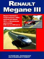 Renault Megane 3 (Рено Меган 3). Руководство по ремонту, инструкция по эксплуатации. Модели с 2008 года выпуска (рестайлинг 2012г.), оборудованные бензиновыми двигателями