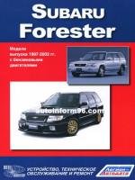 Subaru Forester (Субару Форестер). Руководство по ремонту, инструкция по эксплуатации. Модели с 1997 года выпуска, оборудованные бензиновыми двигателями