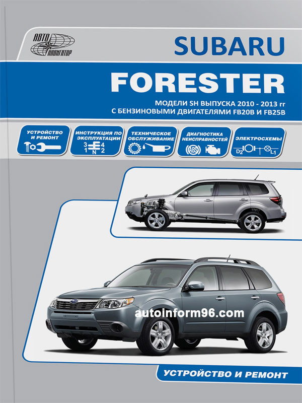 книга по ремонту и эксплуатации subaru forester sf5
