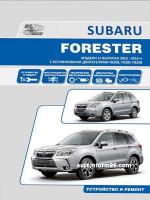 Subaru Forester (Субару Форестер). Руководство по ремонту, инструкция по эксплуатации. Модели с 2012 по 2016 год выпуска, оборудованные бензиновыми двигателями