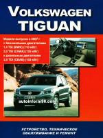 Volkswagen Tiguan (Фольксваген Тигуан). Пособие по ремонту, инструкция по эксплуатации. Модели с 2007 по 2016 год выпуска, оборудованные бензиновыми и дизельными двигателями