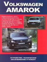 VW Amarok (Фольксваген Амарок). Руководство по ремонту, инструкция по эксплуатации. Модели с 2009 года выпуска, оборудованные бензиновыми и дизельными двигателями.