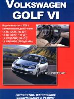 VW Golf VI (Фольксваген Гольф 6). Руководство по ремонту, инструкция по эксплуатации. Модели с 2008 года выпуска, оборудованные бензиновыми двигателями.