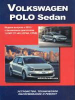 VW Polo (Фольксваген Поло Седан). Руководство по ремонту, инструкция по эксплуатации. Модели с 2010 года выпуска, оборудованные бензиновыми двигателями.