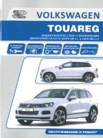 Volkswagen Touareg (Фольксваген Туарег). Руководство по ремонту, инструкция по эксплуатации. Модели с 2010 года выпуска, оборудованные бензиновыми и дизельными двигателями.