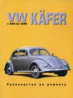 Volkswagen Kafer (Фольксваген Кафер). Руководство по ремонту, инструкция по эксплуатации. Модели с 1960 по 1986 год выпуска, оборудованные бензиновыми двигателями