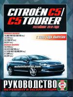 Citroen C5 (Ситроен С5) / C5 Tourer (Ситроен С5 Таурер). Руководство по ремонту. Модели с 2008 года выпуска, оборудованные бензиновыми и дизельными двигателями