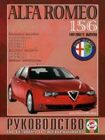 Alfa Romeo 156 (Альфа Ромео 156). Руководство по ремонту, инструкция по эксплуатации. Модели с 1997 по 2006 год выпуска, оборудованные бензиновыми и дизельными двигателями