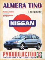 Nissan Almera Tino (Ниссан Альмера Тино). Руководство по ремонту, инструкция по эксплуатации. Модели с 1998 года выпуска, оборудованные бензиновыми и дизельными двигателями