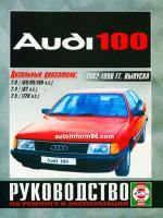 Audi 100 (Ауди 100). Руководство по ремонту, инструкция по эксплуатации. Модели с 1982 по 1990 год выпуска, оборудованные дизельными двигателями