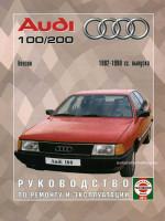 Audi 100 / Audi 200 (Ауди 100 / Ауди 200). Руководство по ремонту, инструкция по эксплуатации. Модели с 1982 по 1990 год выпуска, оборудованные бензиновыми двигателями