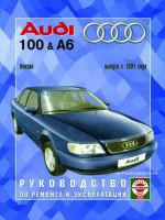 Audi 100 / Audi A6 (Ауди 100 / Ауди А6). Руководство по ремонту, инструкция по эксплуатации. Модели с 1991 года выпуска, оборудованные бензиновыми двигателями