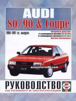 Audi 80 / Audi 90 (Ауди 80 / Ауди 90). Руководство по ремонту и эксплуатации. Модели с 1986 по 1991 год выпуска, оборудованные бензиновыми двигателями