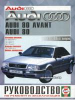 Audi 80 / Audi 80 Avant (Ауди 80 / Ауди 80 Авант). Руководство по ремонту, инструкция по эксплуатации. Модели с 1991 по 1995 год выпуска, оборудованные бензиновыми и дизельными двигателями