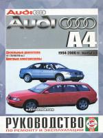 Audi А4 (Ауди А4). Руководство по ремонту. Модели с 1994 по 2000 год выпуска, оборудованные бензиновыми двигателями