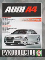Audi А4 (Ауди А4). Руководство по ремонту, инструкция по эксплуатации. Модели с 2004 года выпуска, оборудованные бензиновыми и дизельными двигателями
