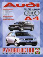Audi А4 (Ауди А4). Руководство по ремонту, инструкция по эксплуатации. Модели с 2001 по 2005 год выпуска, оборудованные бензиновыми и дизельными двигателями