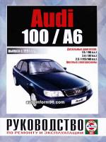 Audi 100 / А6 (Ауди 100 / А6). Руководство по ремонту, инструкция по эксплуатации. Модели с 1991 года выпуска, оборудованные дизельными двигателями