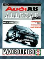 Audi A6 Allroad (Ауди А6 Олроад). Руководство по ремонту, инструкция по эксплуатации. Модели с 2000 года выпуска, оборудованные бензиновыми и дизельными двигателями.