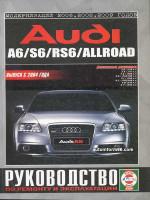 Audi A6 Allroad (Ауди А6 Олроад). Руководство по ремонту, инструкция по эксплуатации. Модели с 2004 года выпуска, оборудованные бензиновыми двигателями.