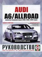 Audi A6 Allroad (Ауди А6 Олроад). Руководство по ремонту, инструкция по эксплуатации. Модели с 2004 года выпуска, оборудованные дизельными двигателями.