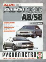 Audi А8 / Audi S8 (Ауди А8 / Ауди С8). Руководство по ремонту, инструкция по эксплуатации. Модели с 1997 по 2003 год выпуска, оборудованные бензиновыми и дизельными двигателями