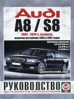 Audi A8/S8  (Ауди A8 / Ауди C8). Руководство по ремонту, инструкция по эксплуатации. Модели с 2002 по 2010 года выпуска, оборудованные дизельными двигателями