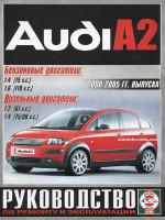 Audi А2 (Ауди А2). Руководство по ремонту, инструкция по эксплуатации. Модели с 2000 по 2005 год выпуска, оборудованные бензиновыми и дизельными двигателями