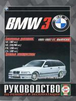 BMW 3 (БМВ 3). Руководство по ремонту, инструкция по эксплуатации. Модели с 1991 по 1997 год выпуска, оборудованные бензиновыми двигателями