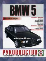 BMW 5 (БМВ 5). Руководство по ремонту, инструкция по эксплуатации. Модели с 1988 по 1994 год выпуска, оборудованные бензиновыми и дизельными двигателями