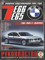 BMW 7 (БМВ 7). Руководство по ремонту, инструкция по эксплуатации. Модели с 2001 по 2009 год выпуска, оборудованные бензиновыми и дизельными двигателями