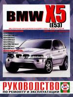 BMW Х5 (БМВ ИКС5). Руководство по ремонту, инструкция по эксплуатации. Модели с 1999 по 2007 год выпуска, оборудованные бензиновыми и дизельными двигателями