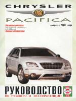 Chrysler Pacifica (Крайслер Пасифика). Руководство по ремонту, инструкция по эксплуатации. Модели с 2003 года выпуска, оборудованные бензиновыми двигателями