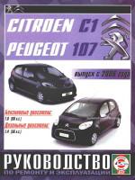 Citroen C1 / Peugeot 107 (Ситроэн Ц1/Пежо 107). Руководство по ремонту, инструкция по эксплуатации. Модели с 2006 года выпуска, оборудованные бензиновыми и дизельными двигателями
