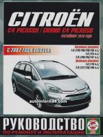 Citroen C4 Picasso / C4 Grand Picasso (Ситроен Ц4 Пикассо / Ц4 Гранд Пикассо). Руководство по ремонту, инструкция по эксплуатации. Модели с 2007 года выпуска (+рестайлинг 2010 г.), оборудованные бензиновыми и дизельными двигателями