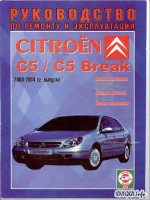 Citroen C5 / С5 Break (Ситроен Ц5 / Ц5 Брейк). Руководство по ремонту, инструкция по эксплуатации. Модели с 2000 по 2004 год выпуска, оборудованные бензиновыми и дизельными двигателями