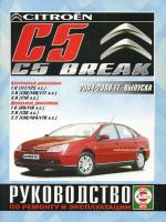 Citroen C5 / С5 Break (Ситроен Ц5 / Ц5 Брейк). Руководство по ремонту, инструкция по эксплуатации. Модели с 2004 по 2008 год выпуска, оборудованные бензиновыми и дизельными двигателями
