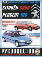 Citroen Saxo / Peugeot 106 (Ситроен Саксо / Пежо 106). Руководство по ремонту, инструкция по эксплуатации. Модели с 1991 по 2004 год выпуска, оборудованные бензиновыми и дизельными двигателями
