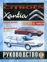 Citroen Xantia (Ситроен Ксантия). Руководство по ремонту, инструкция по эксплуатации. Модели с 1992 по 2002 год выпуска, оборудованные бензиновыми и дизельными двигателями