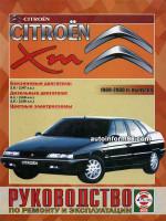 Citroen XM (Ситроен Икс-Эм). Руководство по ремонту. Модели с 1989 по 2000 год выпуска, оборудованные бензиновыми и дизельными двигателями
