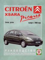 Citroen Xsara Picasso (Ситроен Ксара Пикассо). Руководство по ремонту, инструкция по эксплуатации. Модели с 2000 года выпуска, оборудованные бензиновыми и дизельными двигателями