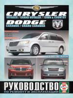 Chrysler Voyager / Dodge Caravan (Крайслер Вояджер / Додж Караван). Руководство по ремонту, инструкция по эксплуатации. Модели с 2007 года выпуска, оборудованные бензиновыми и дизельными двигателями