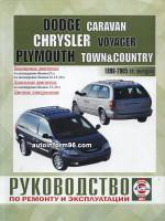 Dodge Caravan / Chrysler Voyager / Plymouth Town / Country (Додж Караван / Крайслер Вояджер / Плимаус Таун / Кантри). Руководство по ремонту, инструкция по эксплуатации. Модели с 1996 по 2006 год выпуска, оборудованные бензиновыми и дизельными двигателями