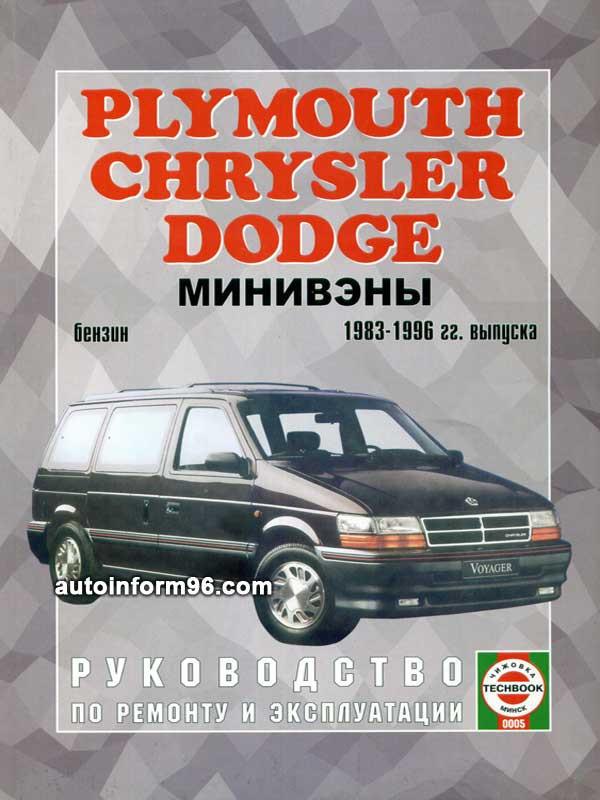 руководство по эксплуатации крайслер вояджер 1996