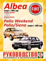 Fiat Albea (Фиат Альбеа). Руководство по ремонту, инструкция по эксплуатации. Модели с 1998 года выпуска, оборудованные бензиновыми и дизельными двигателями