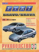 Fiat Bravo / Bravа (Фиат Браво / Брава). Руководство по ремонту, инструкция по эксплуатации. Модели с 1995 по 2001 год выпуска, оборудованные бензиновыми и дизельными двигателями