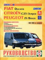 Fiat Ducato / Citroen C25 / Jumper / Peugeot J5 / Boxer (Фиат Дукато / Ситроэн Ц25 / Джампер / Пежо Джей5 / Боксер). Руководство по ремонту, инструкция по эксплуатации. Модели с 1982 года выпуска, оборудованные бензиновыми и дизельными двигателями.