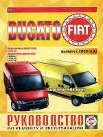 Fiat Ducato (Фиат Дукато). Руководство по ремонту, инструкция по эксплуатации. Модели с 2000 года выпуска, оборудованные бензиновыми и дизельными двигателями